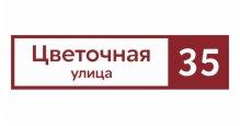 Продажа металлических заборов и ограждений Grand Line в Минске Адресные таблички