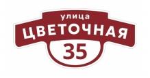 Адресные таблички Grand Line в Минске Фигурная