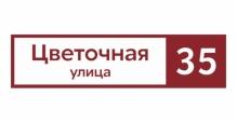 Адресные таблички на дом в Минске Адресные таблички Прямоугольные