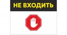Адресные таблички Grand Line в Минске Информационная
