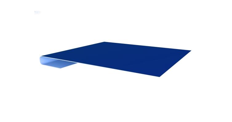 Планка завершающая 0,5 Satin с пленкой RAL 5005 сигнальный синий